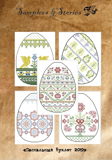 Easter bouquet by Samplers & Stroies